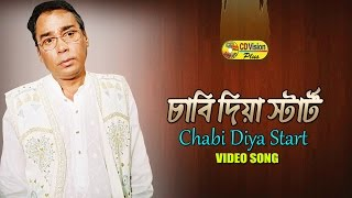 Chabi Dise Start Koira | HD Movie Song | Manna & Shahnaj | CD Vision