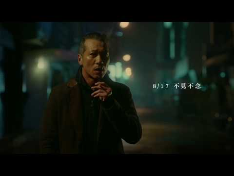 《范保德》Father to Son 前導預告| 08.17 不見不念