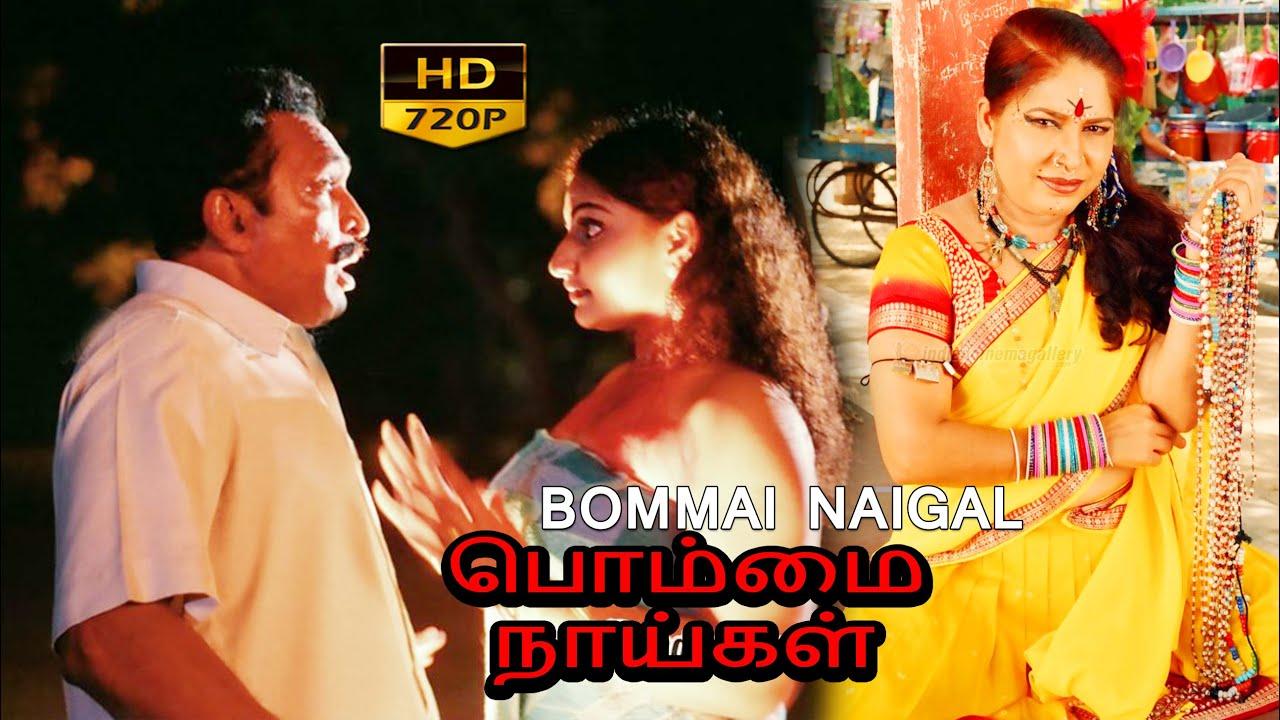 tamil full movie | bommai naigal full movie