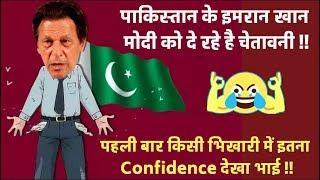 Imran Khan The Beggar Prime Minister of Pakistan threatens PM Modi.