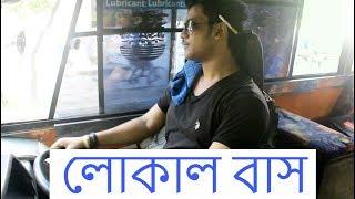 লোকাল বাস ( Local Bus, Bangla Funny video 2017)   Bodmas House