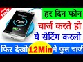 Download हर दिन फोन चार्ज करते हो ये सेटिंग करलो फिर देखो कमाल!! Fast Charging Best Android Mobile Trick in Mp3, Mp4 and 3GP