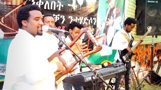 Nuguse Abadi - Tsray Zdeleye / New Ethiopan Tigrigna Music (Official Video)