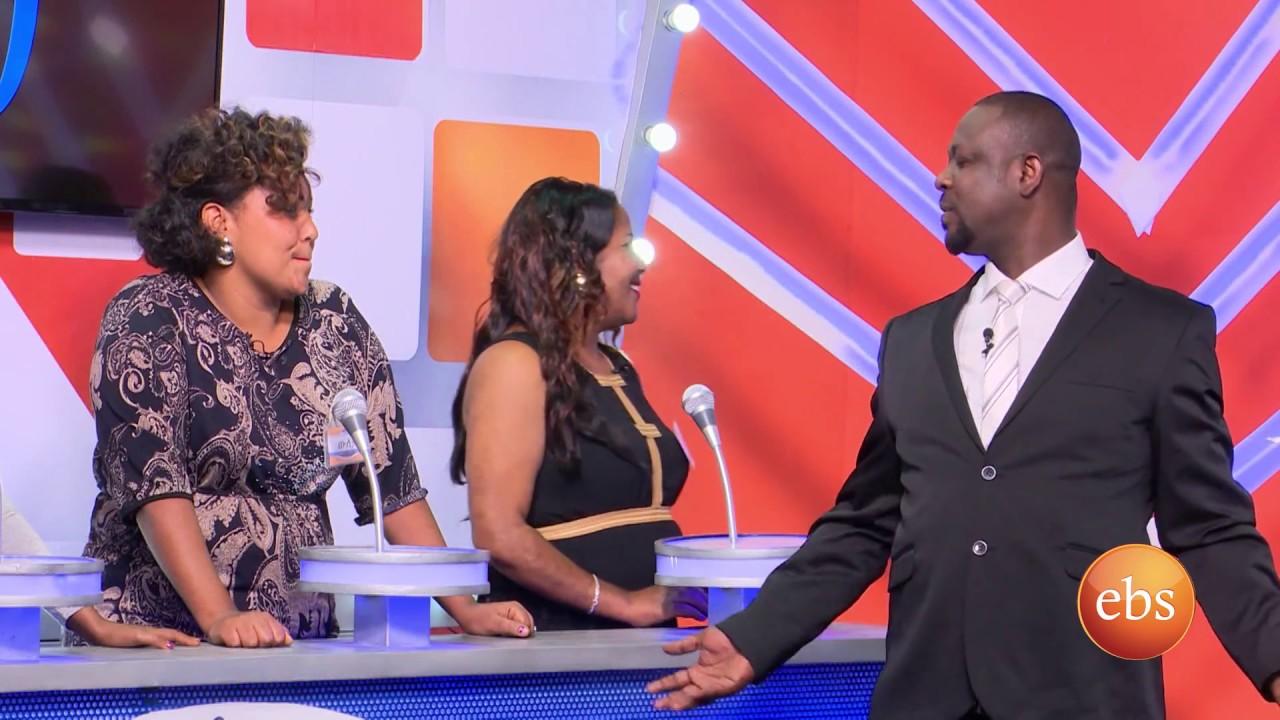 EBS TV Program Yebeteseb Chewata Season 4 - EP 11
