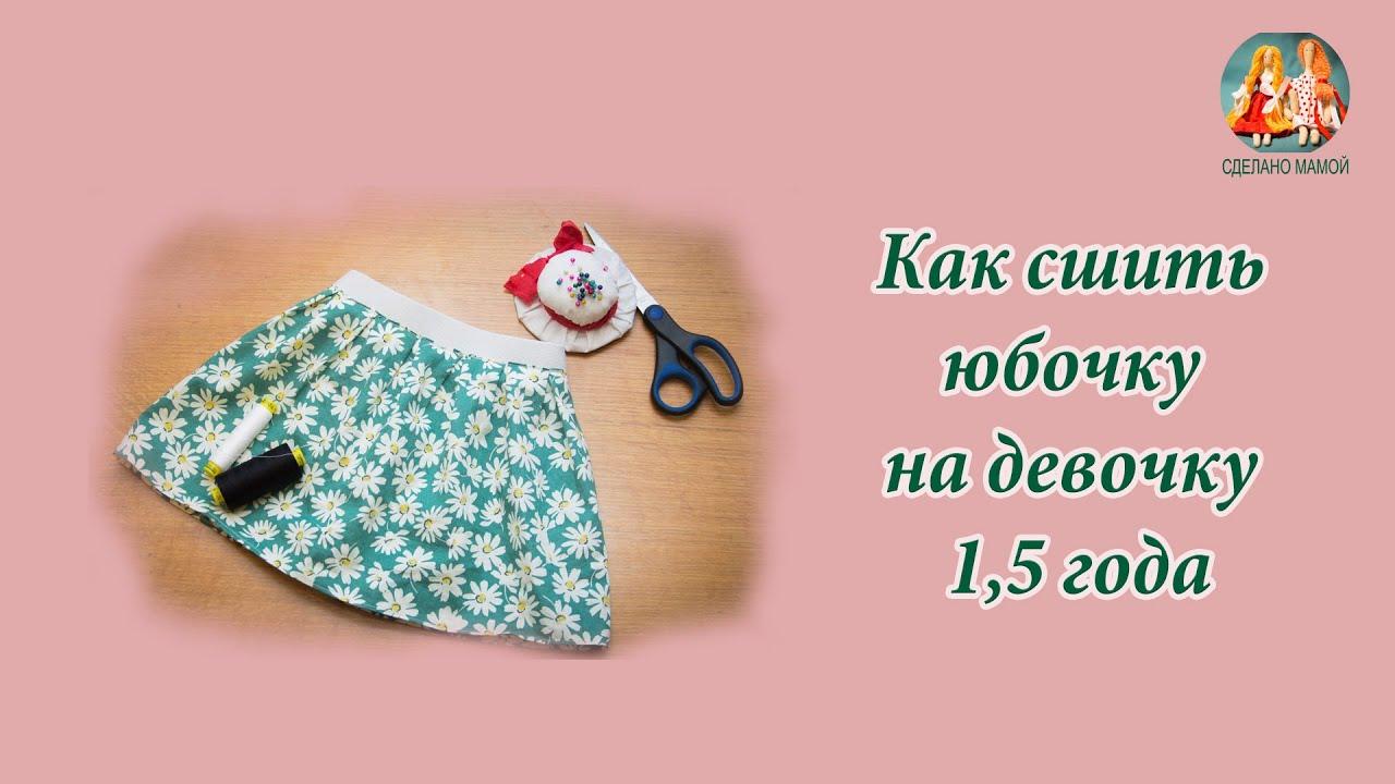 Как сшить юбку для девочки : мастер-класс. Как пошить юбку для девочки 96