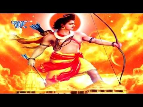 राम मंदिर का निर्माण चाहिए - Bolo Ram Mandir Kab Banega | Devendra Pathak | 2015 Hindi Ram Bhajan video