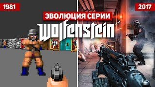 Эволюция серии игр Wolfenstein (1981 - 2017)