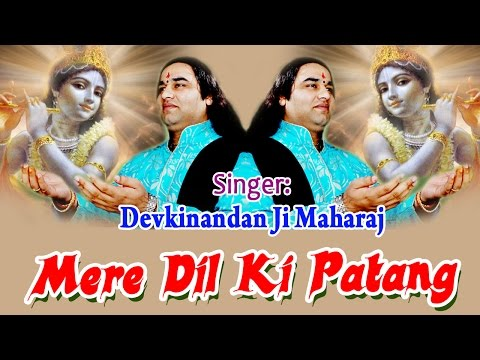 Mere Dil Ki Patang Hit Krishan Bhajan By Shantidoot Shri Devkinandan...