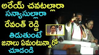 Revanth Reddy Election Campaign in Ravulapally village Kodangal Mandal| Revanth Reddy | TTM