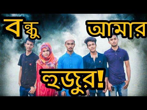এখন বন্ধু আমার হুজুর!এ কেমন হুজুর?New Funny Video 2018|Ramadan Special| Prank YouTube.