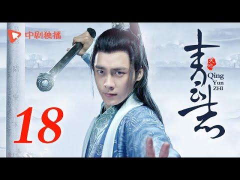 青云志 (TV 版) 第18集 | 诛仙青云志