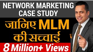 क्या है MLM की सच्चाई ? Case Study on  Network Marketing   Dr Vivek Bindra
