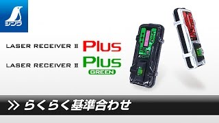 71500/受光器  レーザーレシーバー  Ⅱ  Plus  ホルダー付