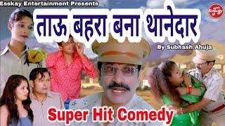 Super Hit Comedy ! Tau Behra Bana Thanedaar ! ताऊ बहरा बना थानेदार