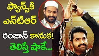 Jr NTR Surprise Ramzan Gift to His Fans | Jai Lava Kusa Poster | Nivetha Thomas | Top Telugu Media