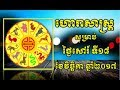 Video ហោរាសាស្រ្តសម្រាប់ថ្ងៃ សៅរ៍ ទី១៨ ខែវិច្ឆិកា ឆ្នាំ២០១៧,Khmer Horoscope on 18-11-2017