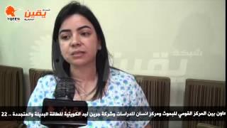 يقين | رشا الشريف :دور مركز انسان نشر التوعية المجتمعية باهمية الوقود الحيوي