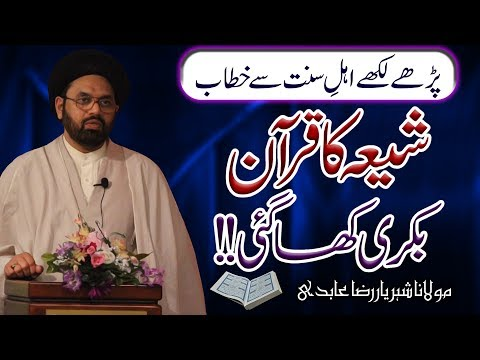 Shia Ka Quran Bakri Kha Gai !! | Maulana Shehryar Raza Abidi | 4K