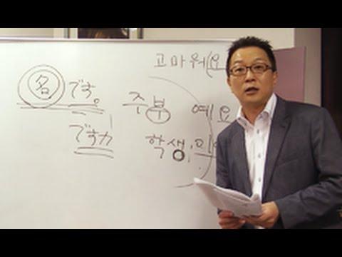 すぐに話せるリアル韓国語講座 第1回 (レジュメあり)