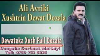 Ali Avriki - Xoshtrin Dawat Dozala (NEW 2017) - علی افریکی - دوزەلە