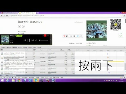 破解QQ音樂 下集 (下載音樂)