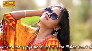 Latest Rajasthani DJ Song 2018 - सोनू मेरी डार्लिंग - Sonu Meri Darling #Latest DJ Marwadi #HD Video