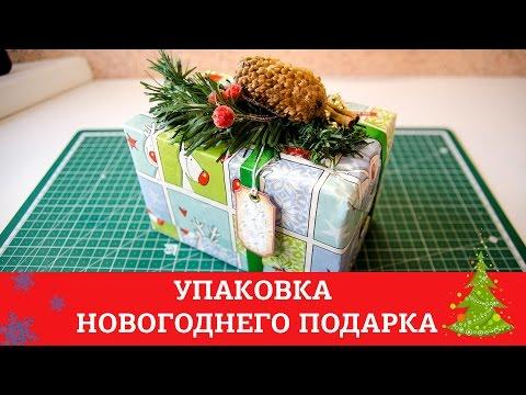 Мастер класс по упаковке новогодних подарков 62
