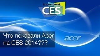 Что показала Acer на CES 2014