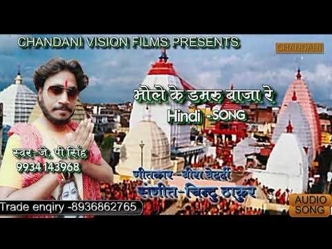 2018 ka Hit song Hindi चीलम में गांजा भर के singer J P Singh