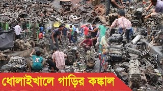 Dholaikhal Automobile Spare Parts & Accessories Market in Dhaka