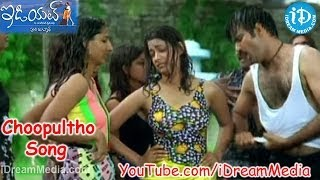 Idiot Movie Songs - Choopultho Song - Ravi Teja - Rakshita - Chakri