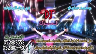 Download محمد سامي ديجي ريمكس دوسي على قلبي دوسي 2017 3Gp Mp4