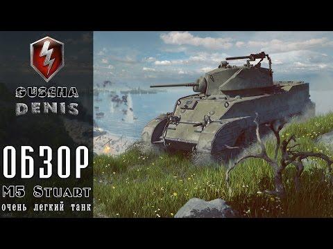 World of Tanks Blitz обзор легкого танка IV уровня M5 Stuart