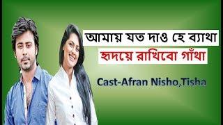 Amay Joto Dao Hey Batha | Official Lyrics Video |Afran Nisho -Tisha | Sohore Notun Premik