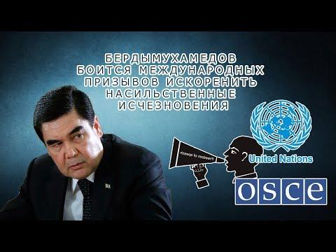 Туркменистан : Бердымухамедов Боится Международных Призывов Искоренить Насильственные Исчезновения