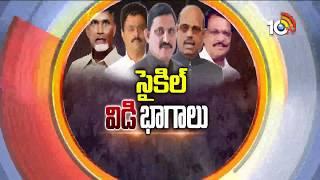 ఏపీలో బీజేపీ ఆపరేషన్ సైకిల్ | Operation Lotus in AP, BJP eyes on TDP Leaders | Big Debate | 0TV News