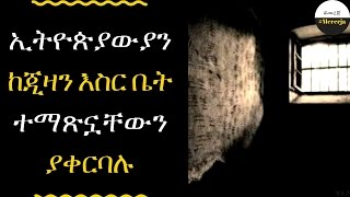 ETHIOPIA - A Message From Ethiopians In jezails