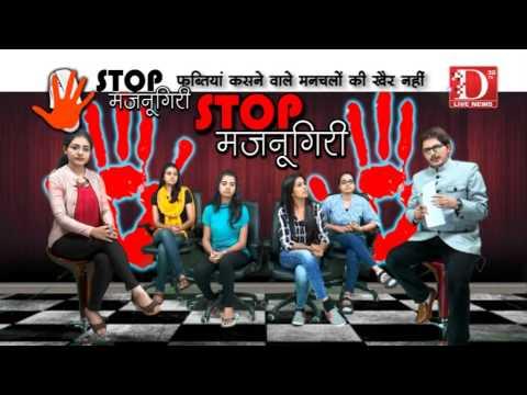 Stop Majnugiri_D Live NewS