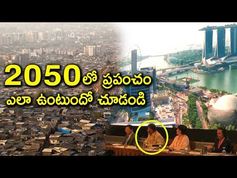 Interesting Facts About World in 2050 in Telugu! | What Would Be Life in 2050? | Tollywood Nagar