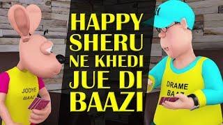 Happy Sheru Jue Di Baazi || Happy Sheru || Funny Cartoon Animation || MH One