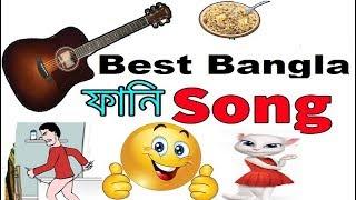 Bangla Funny Song বাংলা নকল গান  অনেক শুনেছি এই গান টা একবার শুনে দেখেন ২০১৭ - XLOL