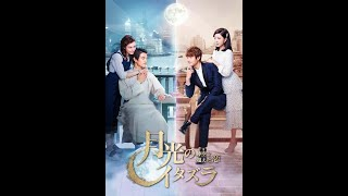 月光のイタズラ 時空(とき)を超えた恋 第3話