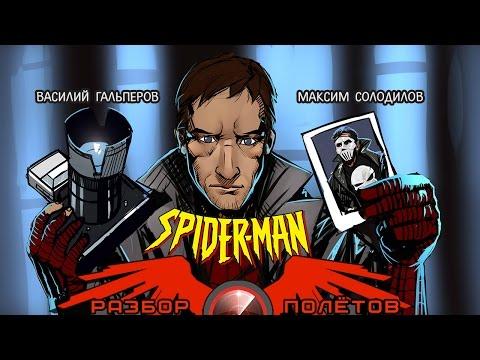 Разбор полётов. Spider-Man (2000)