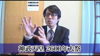 竹田恒泰 皇室アルあるvol.70 神武天皇2600年大祭【160417】