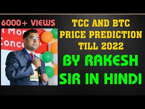 BITCOIN BTC AND CHAMPCOIN TCC PRICE PREDICTION WHERE THEY WOULD BE AT 2022 BY RAKESH VERMA SIR HINDI