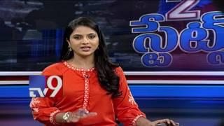 #2StatesBulletin : News From Telugu States - 29-04-2017