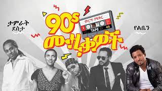 90's Ethiopian Music None Stop Love Vol 2  የ 90 ዎቹ ምርጥ የሙዚቃ ስብስብ 20 አርቲስቶች ቁጥር 2