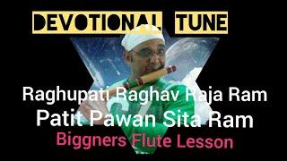 रघुपति राघव राजा राम ,Raghpati Raghav Raja Ram,Patit Pavan Sita Ram,Flute Lesson,Anjani K Gupta