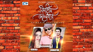 Shimahin Valobasha | Audio Jukebox | Kazi Shuvo | Kanika | Bangla New Song 2017