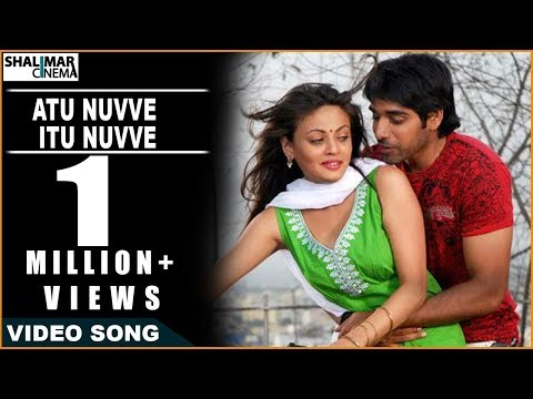 Atu Nuvve Itu Nuvve Male Version Video Song - Current Movie (...